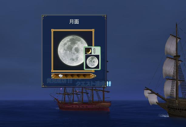月の表面 ★11