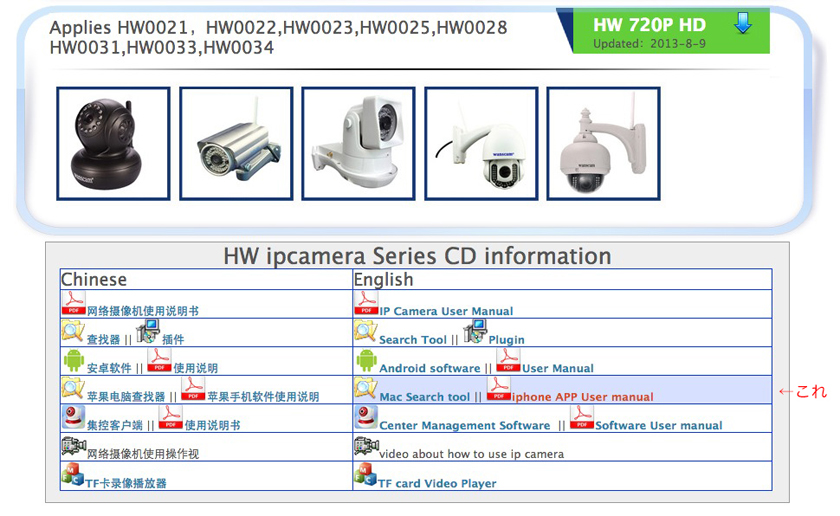 WanscamPC00Mac2_201406011719380f2.jpg