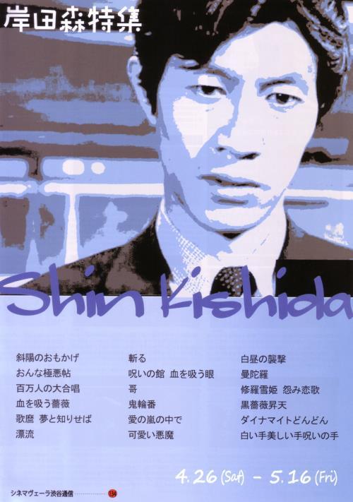 KISHIDA_SHIN_01