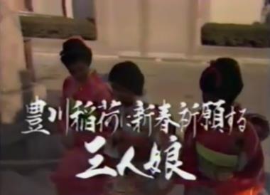 TOYOINARI_19770103_02