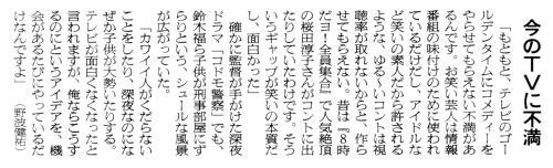 asahi_20140531_01