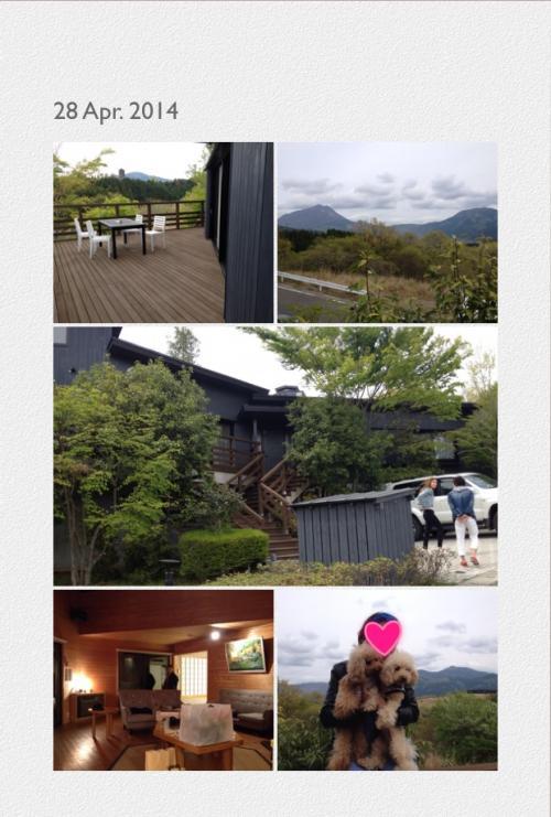 写真+湯布院別荘1_convert_20140428234733