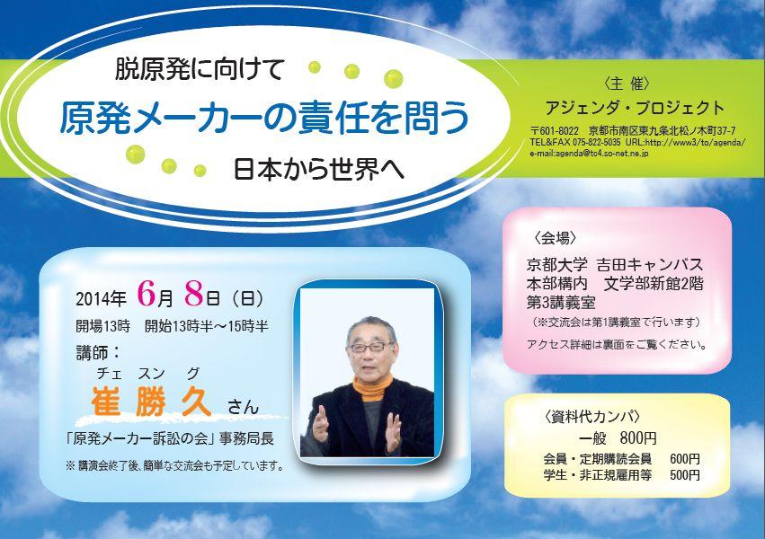 崔勝久さん講演会 『脱原発に向けて 原発メーカーの責任を問う 日本から世界へ』