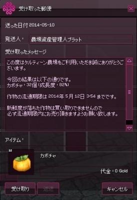 mabinogi_2014_05_09_007.jpg