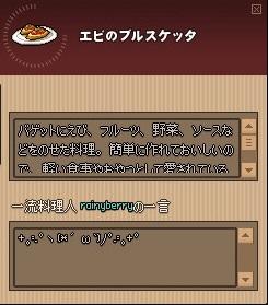 mabinogi_2014_05_11_016.jpg