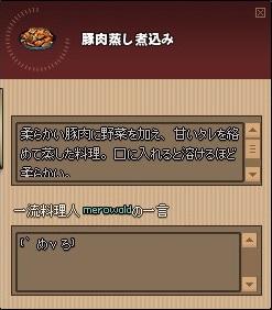 mabinogi_2014_05_13_002.jpg