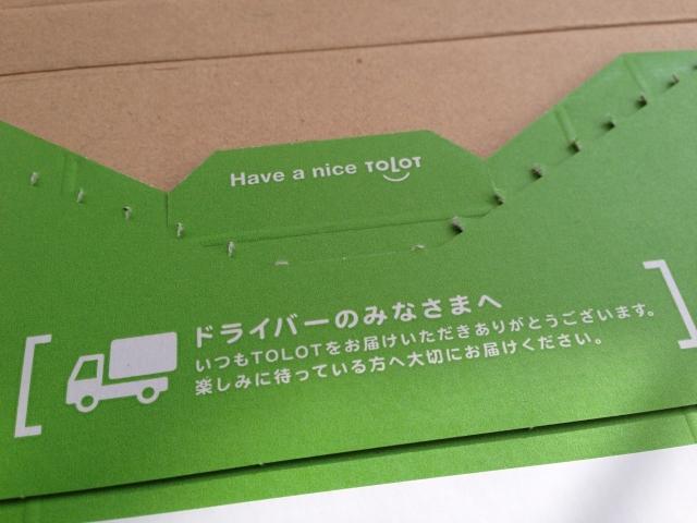 20140227_TOLOTtodoku_0002.jpg