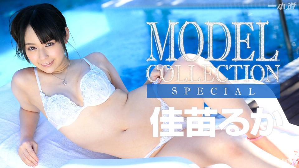 モデルコレクション スペシャル 佳苗るか