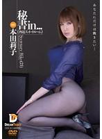 秘書in…[脅迫スイートルーム] Secretary Riko(21)