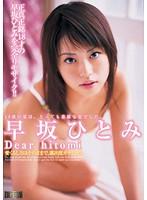 【復刻版】Dear hitomi 早坂ひとみ