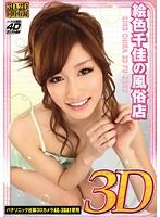 絵色千佳の3D風俗店