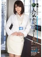 降板させられた人気キャスターの妻 本田莉子