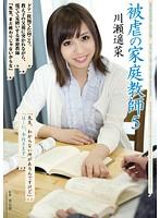 被虐の家庭教師5 川瀬遥菜