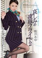 キャビン・アテンダント 哀しみの凌辱フライト2 桜井あゆ