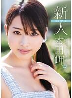 新人NO.1STYLE 正統派美少女の系譜 本田岬