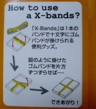 X-bandsのS7