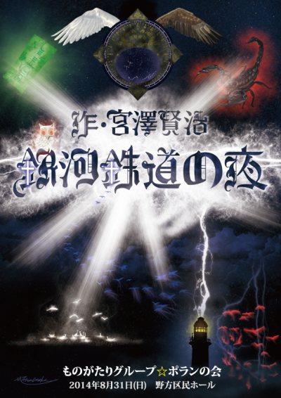 2014銀鉄表_convert_20140728161114