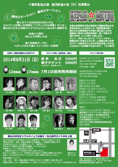 2014銀鉄裏_convert_20140728161242