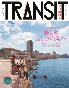TRANSIT_24_謌サ1_convert_20140406113857