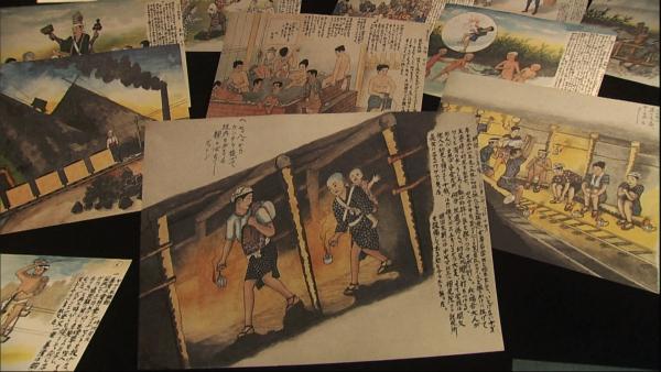 サブ1:世界記憶遺産に登録された山本作兵衛の炭坑記録画