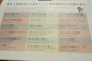 小田さんツアー