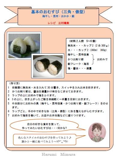 おむすびレシピ1