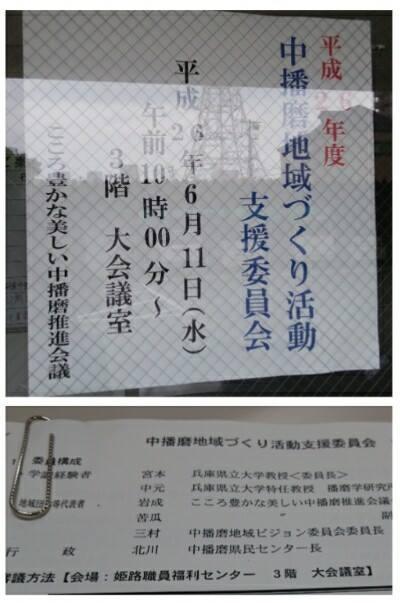 平成26年6月11日審査員