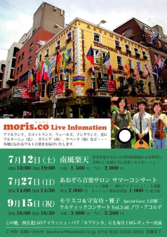 2014 モリスコサマーコンサート 表blog