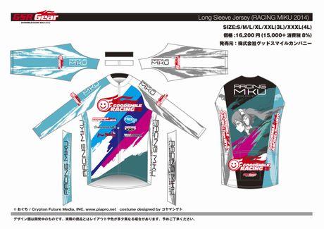 レーシングミク2014サイクルウェアのご予約受付中!