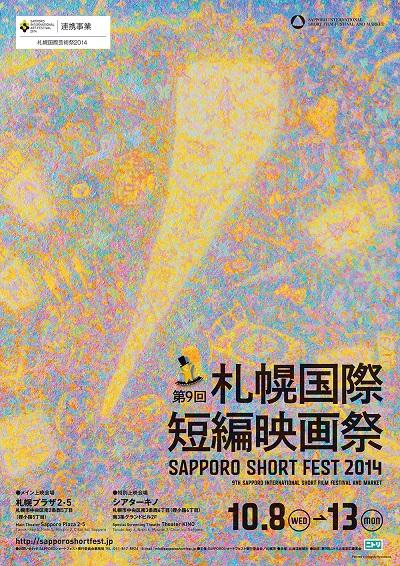 『札幌国際短編映画祭』にて、『UGCアワード2014』開催決定!