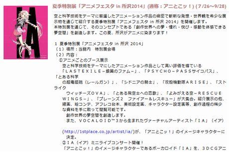 ボーカロイド「IA(イア)」のミニライブコンサート
