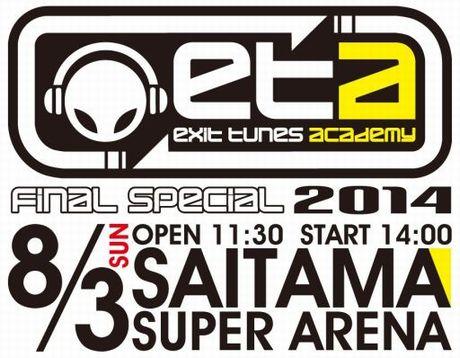 「EXIT TUNES」夏の音楽フェスを8月3日に開催