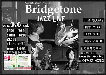 Bridgetone Jazz 1