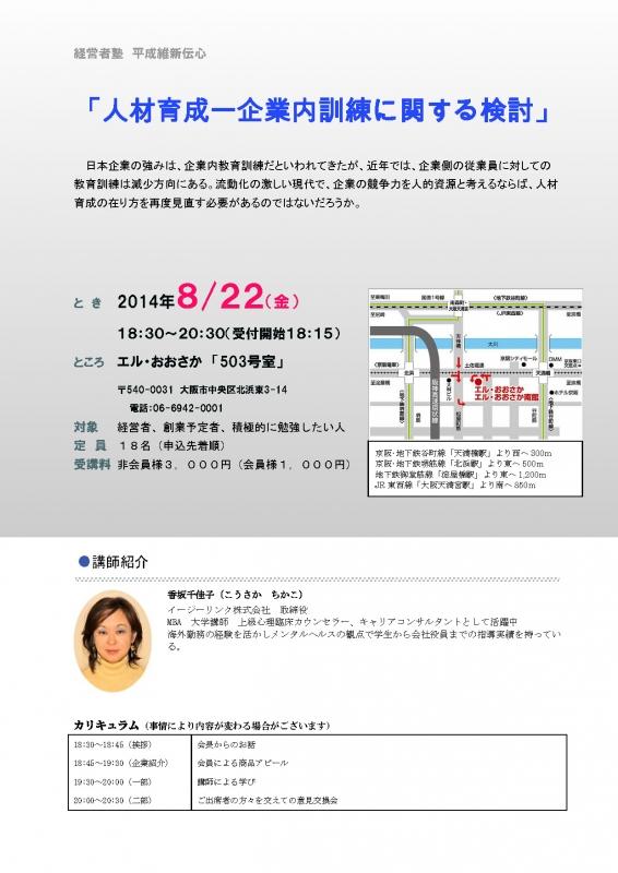 平成維新伝心勉強会案内2014年8月
