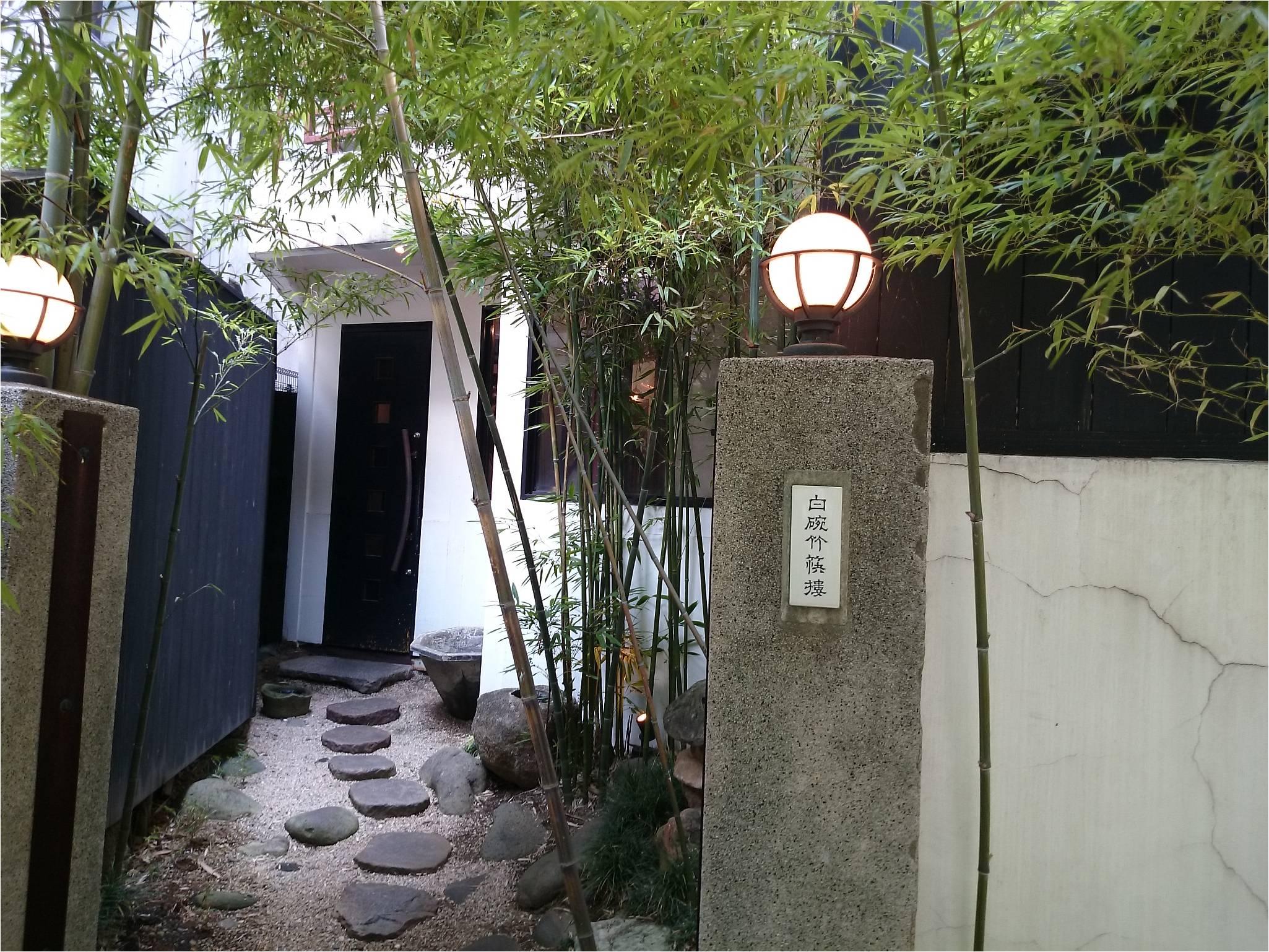 竹やぶ1-1
