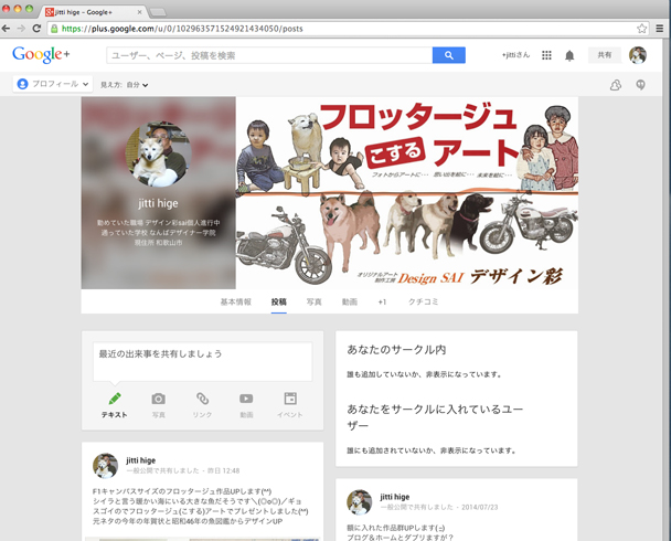 7_29Google.jpg