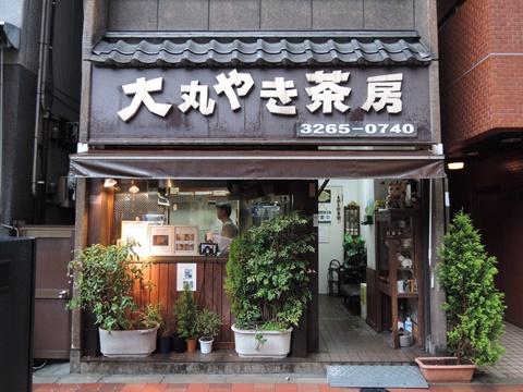 大丸やき茶房①