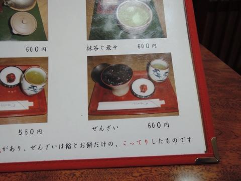 大丸やき茶房②