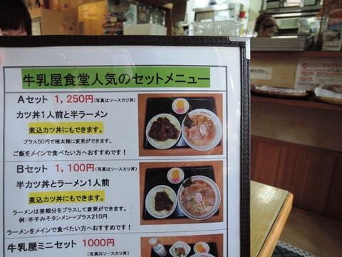 牛乳屋食堂②
