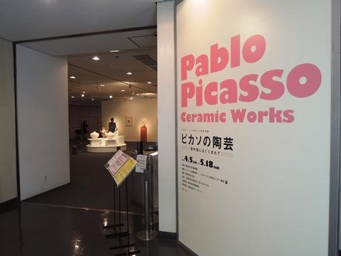 埼玉近代美術館