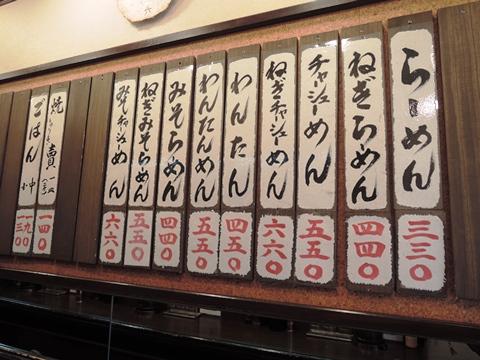 らー麺亭①