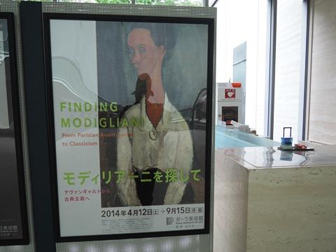 ポーラ美術館①