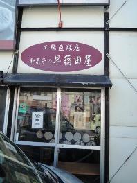 早稲田屋①