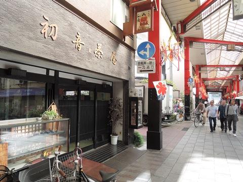 初音茶屋①