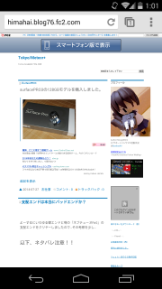 Screenshot_2014-07-28-01-01-38.png