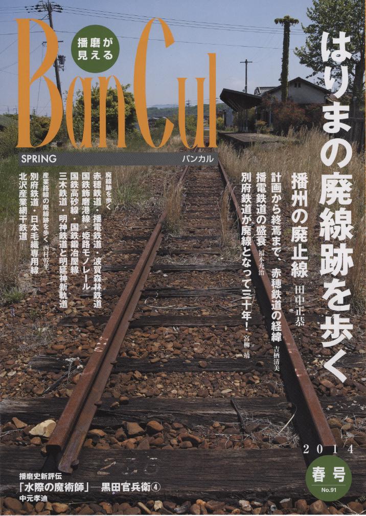 2014年春(91)号