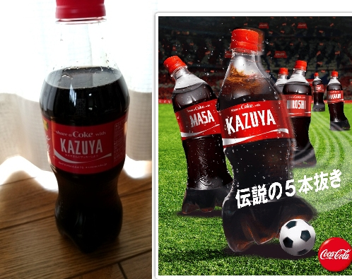 kazuyabotoru.jpg