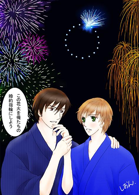 花火yubiwa 統合4056