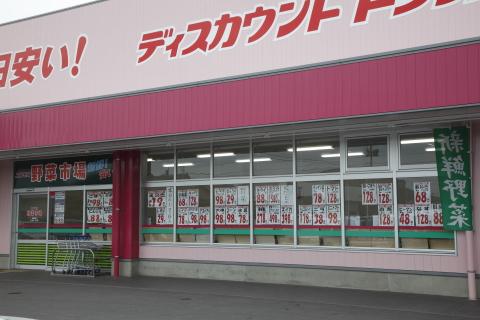 cosmosyasaiichiba.jpg