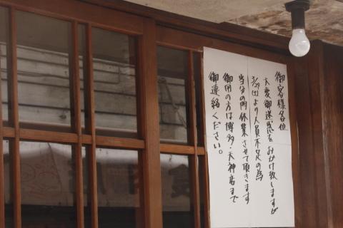 fukiyainakasakaichiba.jpg